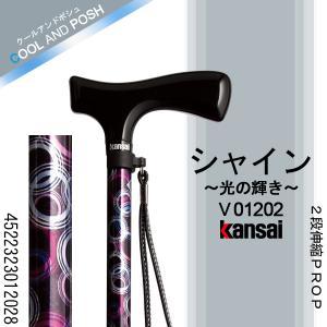 シャイン(光の輝き) 〜Kansai Prop〜 (2段伸縮PROP) 杖 ステッキ 介護用品|himawari-kaigo