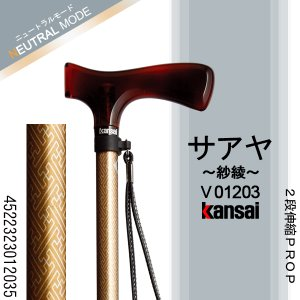 サアヤ(紗綾) 〜Kansai Prop〜 (2段伸縮PROP) 杖 ステッキ 介護用品|himawari-kaigo