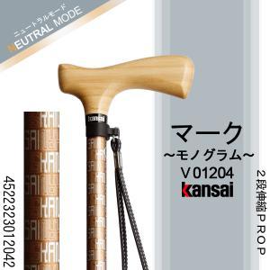 マーク(モノグラム) 〜Kansai Prop〜 (2段伸縮PROP) 杖 ステッキ 介護用品|himawari-kaigo