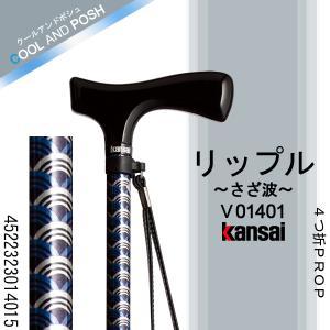 リップル(さざ波) 〜Kansai Prop〜 (4つ折PROP) 杖 ステッキ 介護用品|himawari-kaigo