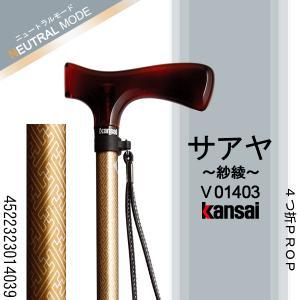 サアヤ(紗綾) 〜Kansai Prop〜 (4つ折PROP) 杖 ステッキ 介護用品|himawari-kaigo