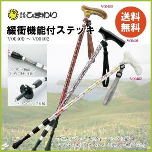 杖 ステッキ 軽量 緩衝機能付伸縮ステッキ V0型 硬質アクリルグリップ 介護用品|himawari-kaigo
