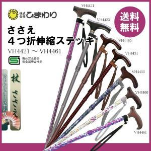 杖 ステッキ 軽量 ささえ 雨にも負けず 4つ折伸縮ステッキ (天然木製[楓]グリップ) VH4型タイプ VH4421〜VH4461 介護用品|himawari-kaigo