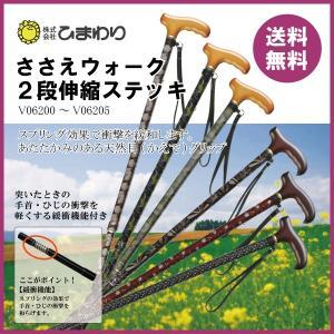杖 ステッキ 軽量 ささえウォーク V06200-V06405 二段伸縮ステッキ 介護用品|himawari-kaigo