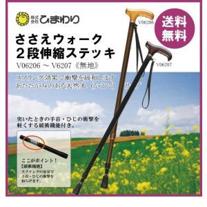 杖 ステッキ 軽量 ささえウォーク V06206-V06207 二段伸縮ステッキ 介護用品|himawari-kaigo