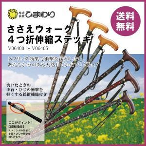 杖 ステッキ 軽量 ささえウォーク V06400-V06405 四折伸縮ステッキ 介護用品|himawari-kaigo