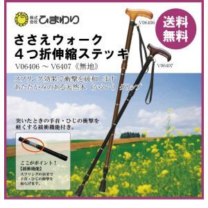 杖 ステッキ 軽量 ささえウォーク V06406-V06407 四折伸縮ステッキ 介護用品|himawari-kaigo