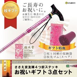 ひまわり お祝いギフト3点セット[杖+特典1+特典2] ささえ京友禅 雨にも負けず『桜吹雪』4つ折伸縮ステッキ 保証書付 介護用品 福祉用具|himawari-kaigo