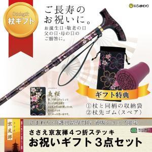 ひまわり お祝いギフト3点セット[杖+特典1+特典2] ささえ京友禅 雨にも負けず『夜桜』4つ折伸縮ステッキ 保証書付 介護用品 福祉用具|himawari-kaigo