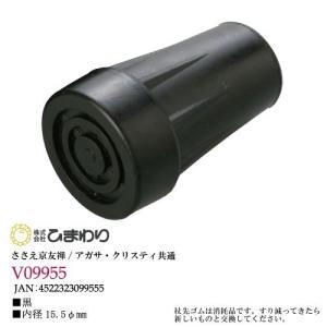 杖先ゴム(黒) -ささえ京友禅/アガサクリスティ共通オプション- V09955|himawari-kaigo