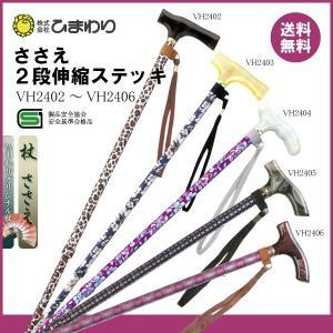 杖 ステッキ 軽量 ささえ 雨にも負けず 2段伸縮ステッキ (硬質アクリルグリップ) VH2型 VH2402〜VH2406 介護用品|himawari-kaigo
