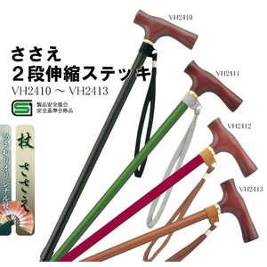 杖 ステッキ 軽量 ささえ 雨にも負けず 2段伸縮ステッキ (天然木製[楓]グリップ) VH2型 VH2410〜V2413 介護用品|himawari-kaigo
