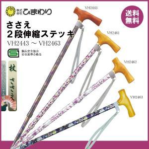 杖 ステッキ 軽量 ささえ 雨にも負けず 2段伸縮ステッキ (天然木製[楓]グリップ) VH2型 VH2443〜VH2462 [歩行補助杖] 介護用品|himawari-kaigo