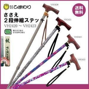 杖 ステッキ 軽量 ささえ 雨にも負けず 2段伸縮ステッキ (天然木製[楓]グリップ) VH2型 VH2420〜VH2423 介護用品|himawari-kaigo