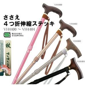 杖 ステッキ 軽量 ささえ 雨にも負けず 4つ折伸縮ステッキ (天然木製[楓]グリップ) VH4型タイプ VH4400〜VH4404 介護用品|himawari-kaigo