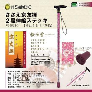 杖 ステッキ 軽量 ささえ京友禅 雨にも負けず仕様 (桜吹雪) 2段伸縮ステッキ(杖) VH8210 介護用品|himawari-kaigo