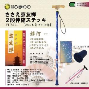 杖 ステッキ 軽量 ささえ京友禅 雨にも負けず仕様 (銀河) 2段伸縮ステッキ(杖) VH8211 介護用品|himawari-kaigo
