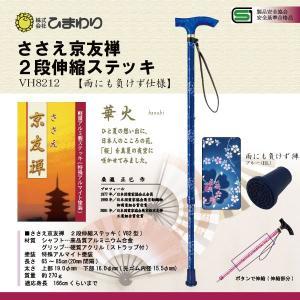 杖 ステッキ 軽量 ささえ京友禅 雨にも負けず仕様 ( 華火 ) 2段伸縮ステッキ(杖) VH8212 介護用品|himawari-kaigo
