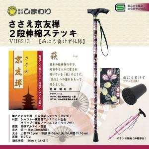 杖 ステッキ 軽量 ささえ京友禅 雨にも負けず仕様 ( 萩 ) 2段伸縮ステッキ(杖) VH8213 介護用品|himawari-kaigo