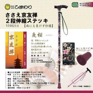 杖 ステッキ 軽量 ささえ京友禅 雨にも負けず仕様 ( 夜桜 ) 2段伸縮ステッキ(杖) VH8214 介護用品|himawari-kaigo