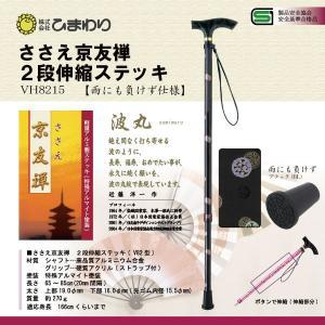 杖 ステッキ 軽量 ささえ京友禅 雨にも負けず仕様 ( 波丸 ) 2段伸縮ステッキ(杖) VH8215 介護用品|himawari-kaigo