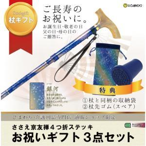 ひまわり お祝いギフト3点セット[杖+特典1+特典2] ささえ京友禅 雨にも負けず『銀河』4つ折伸縮ステッキ 保証書付 介護用品 福祉用具|himawari-kaigo