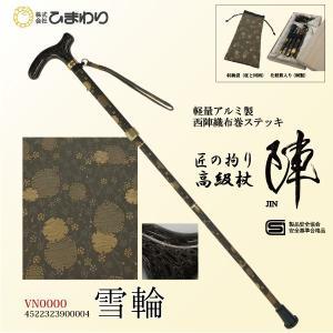 杖 ステッキ ひまわり 匠の拘り 高級杖「陣」 《 雪輪 》 4つ折伸縮ステッキ(杖) VN0000|himawari-kaigo