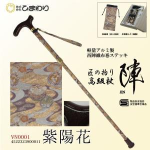 杖 ステッキ 軽量 ひまわり 匠の拘り 高級杖「陣」 《 紫陽花 》 4つ折伸縮ステッキ(杖) VN0001|himawari-kaigo