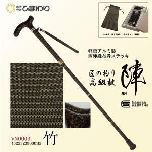 杖 ステッキ 軽量 ひまわり 匠の拘り 高級杖「陣」 《 竹 》 4つ折伸縮ステッキ(杖) VN0003|himawari-kaigo