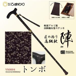 杖 ステッキ 軽量 ひまわり 匠の拘り 高級杖「陣」 《 トンボ 》 4つ折伸縮ステッキ(杖) VN0004|himawari-kaigo