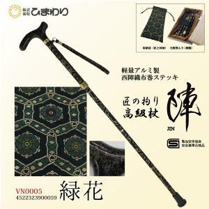 ひまわり 匠の拘り 高級杖「陣」 《 緑花 》 4つ折伸縮ステッキ(杖) VN0005|himawari-kaigo