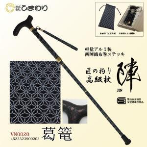 ひまわり 匠の拘り 高級杖「陣」 《 葛篭 》 4つ折伸縮ステッキ(杖) VN0020|himawari-kaigo