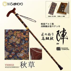 杖 ステッキ 匠の拘り 高級杖「陣」 《 秋草 》 4つ折伸縮ステッキ(杖) VN0032|himawari-kaigo