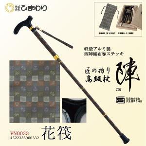 杖 ステッキ 匠の拘り 高級杖「陣」 《 花筏 》 4つ折伸縮ステッキ(杖) VN0033|himawari-kaigo