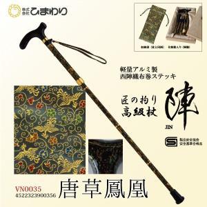 杖 ステッキ 匠の拘り 高級杖「陣」 《 唐草鳳凰 》 4つ折伸縮ステッキ(杖) VN0035|himawari-kaigo