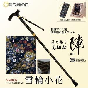 ひまわり 匠の拘り 高級杖「陣」 《 雪輪小花 》 4つ折伸縮ステッキ(杖) VN0037|himawari-kaigo