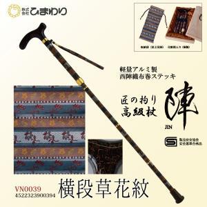 ひまわり 匠の拘り 高級杖「陣」 《 横段草花紋 》 4つ折伸縮ステッキ(杖) VN0039|himawari-kaigo