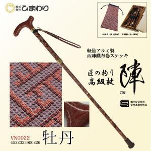 ひまわり 匠の拘り 高級杖「陣」 《 牡丹 》 4つ折伸縮ステッキ(杖) VN0022|himawari-kaigo