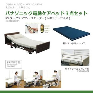 介護ベッド 介護ベット パナソニック 電動ケアベッド RS(3モーター) お得な3点セット ベッド+マットレス+サイドレール|himawari-kaigo