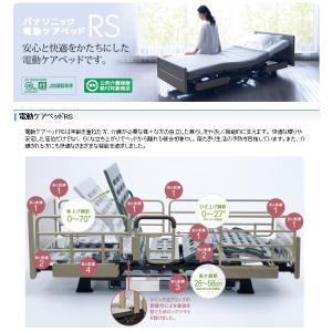 介護ベッド 介護ベット パナソニック 電動ケアベッド RS(3モーター) お得な3点セット ベッド+マットレス+サイドレール|himawari-kaigo|02