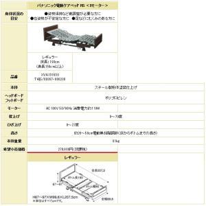 介護ベッド 介護ベット パナソニック 電動ケアベッド RS(3モーター) お得な3点セット ベッド+マットレス+サイドレール|himawari-kaigo|04
