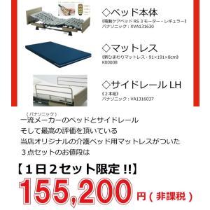 介護ベッド 介護ベット パナソニック 電動ケアベッド RS(3モーター) お得な3点セット ベッド+マットレス+サイドレール|himawari-kaigo|05