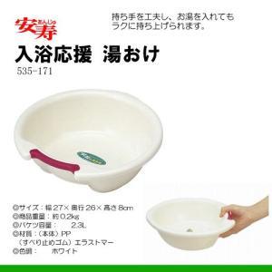 安寿 入浴応援 湯おけ|himawari-kaigo