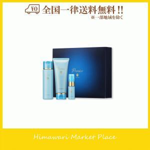 ラサーナ プレミオール 21日間 スターターセット 送料無料 himawari-market