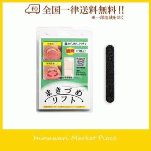 まきづめリフト 巻き爪リフト 巻き爪 まきづめ 矯正 送料無料 himawari-market