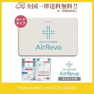エアレボカード イオンクリーナー 専用ストラップ付 日本製 カード式空気清浄機|himawari-market