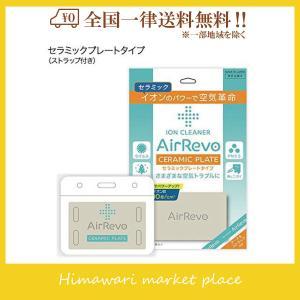 エアレボ  セラミックプレート  イオンクリーナー 専用ケース付き 送料無料|himawari-market