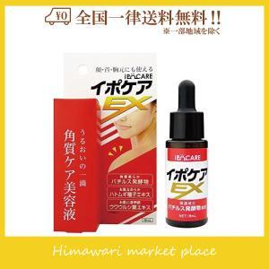 イポケアEX 18ml 美容液 角質ケア|himawari-market