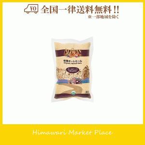 アリサン オートミール  1kg himawari-market