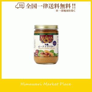 アリサン ピーナッツバタークランチ 454g himawari-market